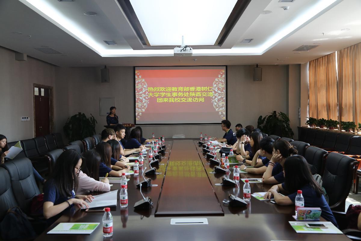 教育部香港树仁大学学生事务处陕西交流团来我校交流访问
