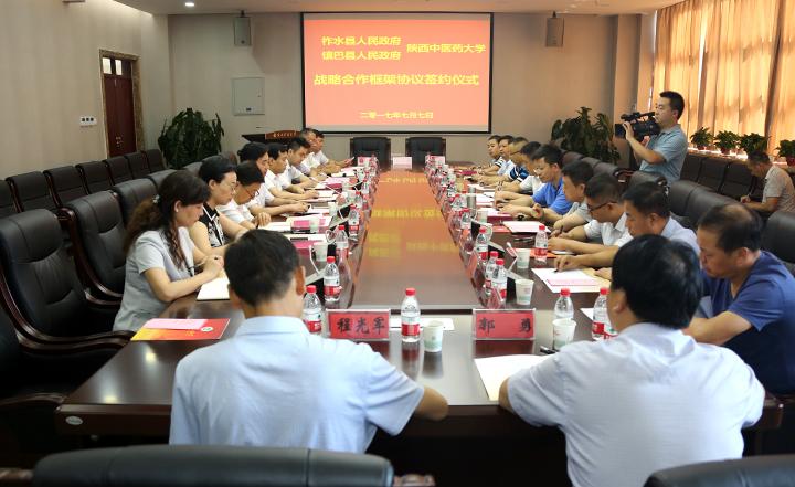 柞水县人民政府、镇巴县人民政府与我校签订共同推进中医药产业发展战略合作协议