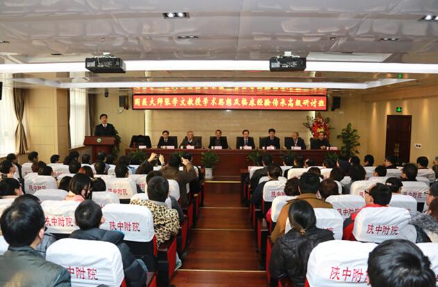 国医大师张学文学术思想与临床经验传承高级研讨会成功举办