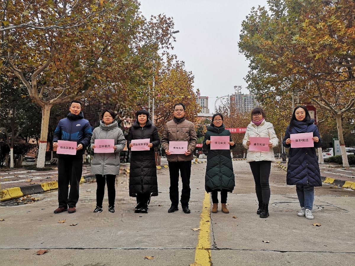 学习宪法 崇尚宪法 临床医学系号召全体学生学...