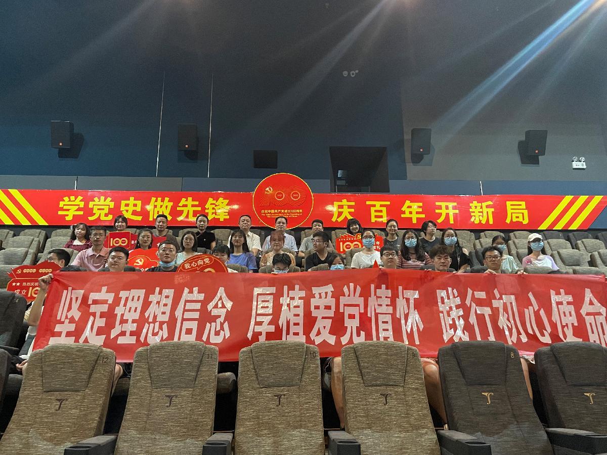临床医学系党总支组织师生党员集体观看红色电...
