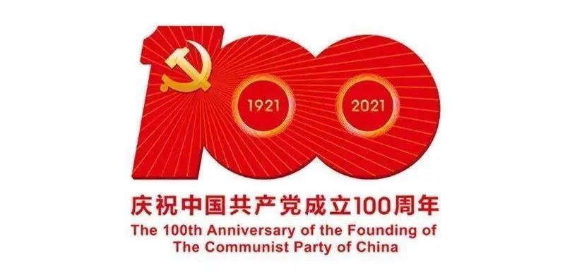习近平在庆祝中国共产党成立一百周年大会上的...