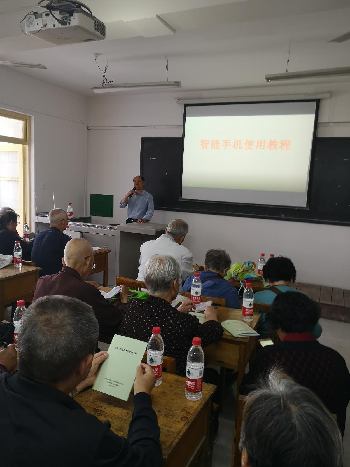 离退休工作处联合开展智能手机培训使用知识讲座