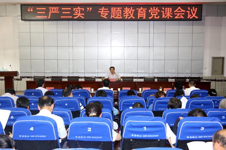 """我校启动""""三严三实""""专题教育   党委..."""