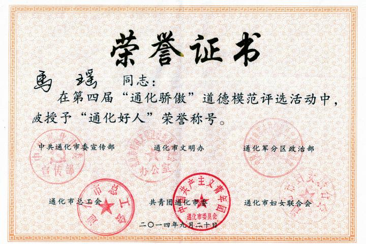 """我校学生马瑶获""""见义勇为好人""""荣誉称..."""