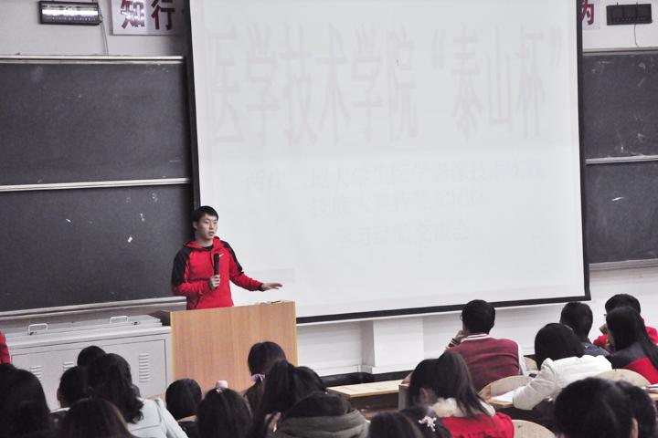 """医学技术学院举办""""泰山杯""""特等奖团队学习经验交流会"""