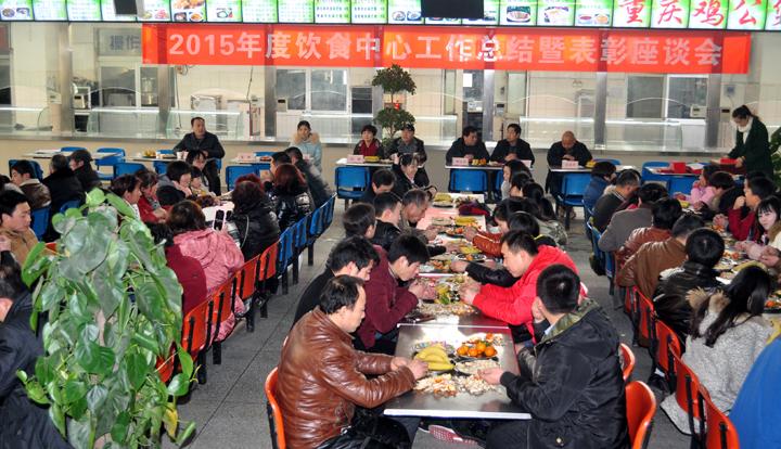 学校饮食中心召开2015年工作总结暨表彰座谈会