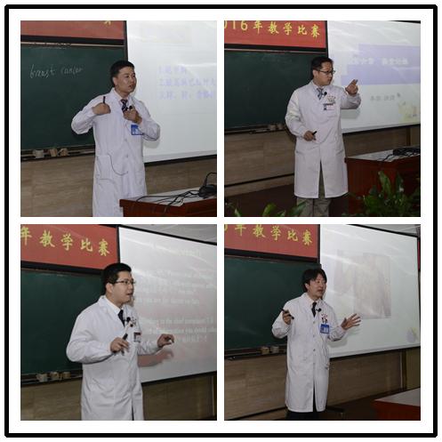 我校附属医院举办2016年青年教师讲课比赛