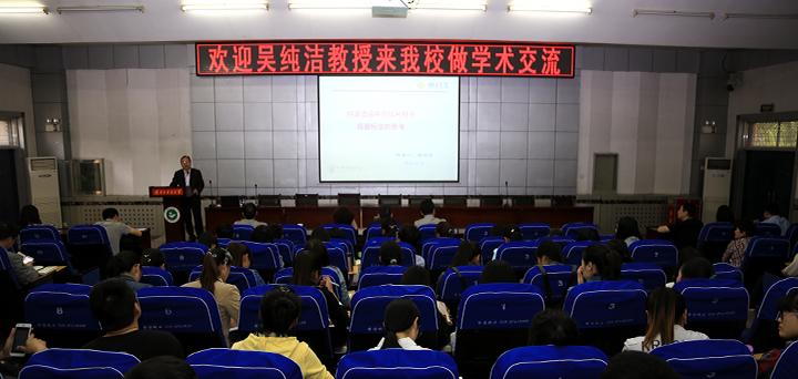 成都中医药大学吴纯洁教授来我校做学术报告