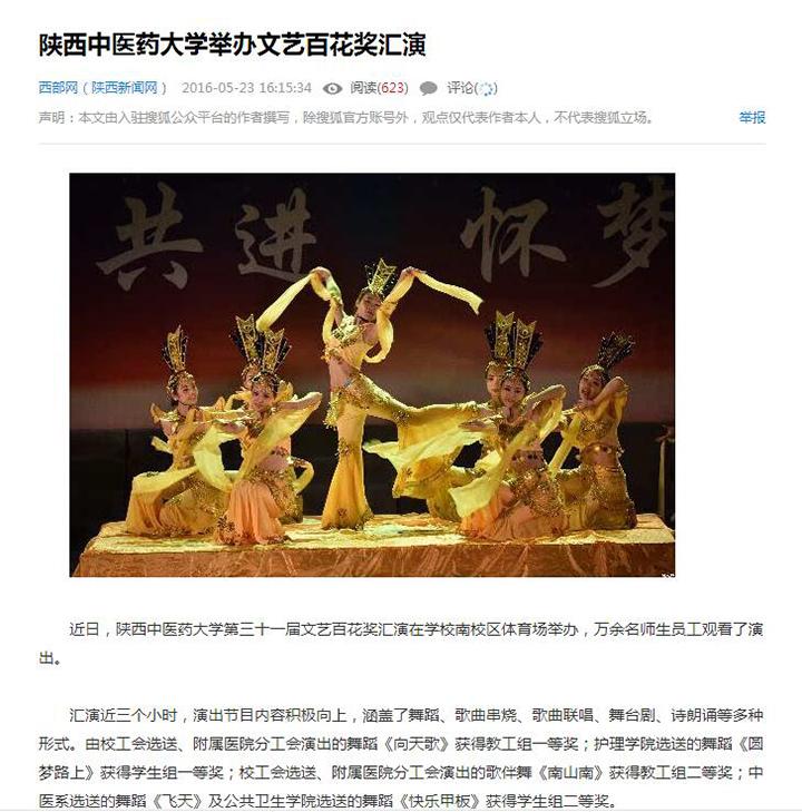 咸阳日报、咸阳电视台等多家媒体报道我校文艺百花奖晚会