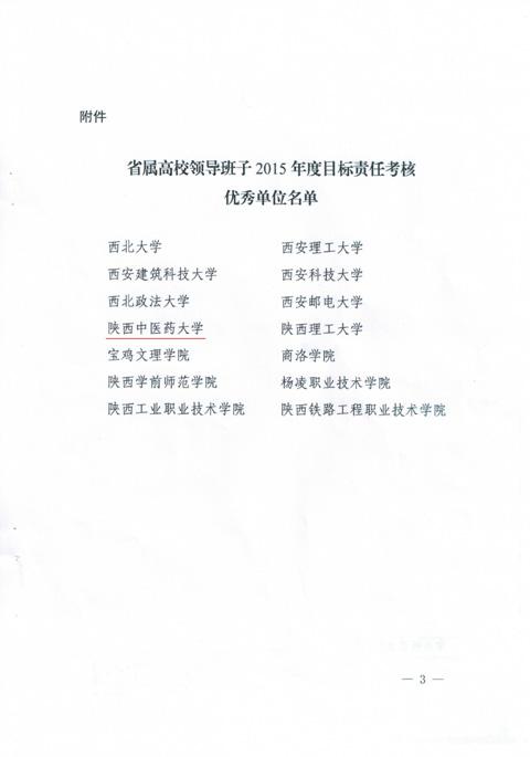 """我校再次荣获""""省属高等学校领导班子目标责任考核优秀单位""""称号"""