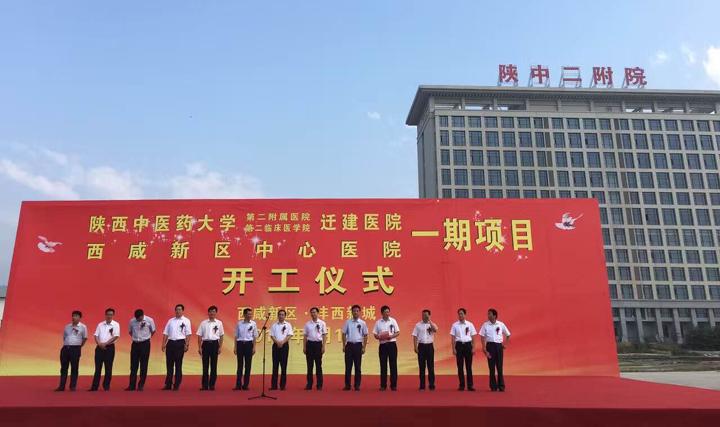 陕西中医药大学第二附属医院迁建暨西咸新区中心医院顺利开工