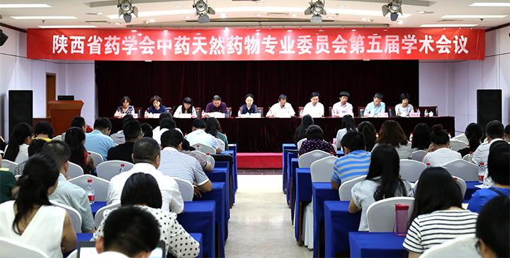 陕西省药学会中药天然药物专业委员会第五届学术会议在延安顺利召开