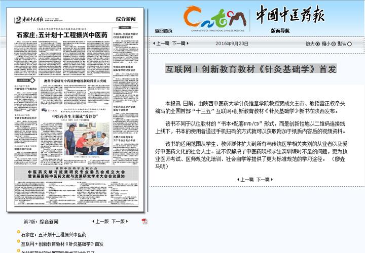 2016-09-23【中国中医药报】互联网+创新教育教材《针灸基础学》首发