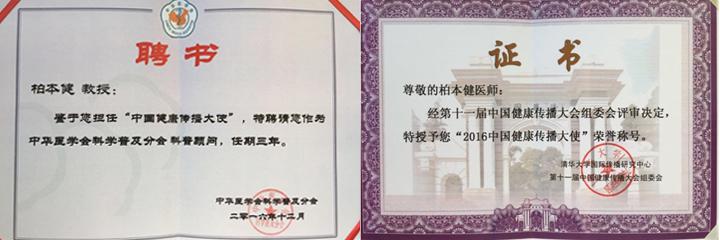 """我校第二附属医院心胸外科主任柏本健获第十一届""""中国健康传播大使""""..."""