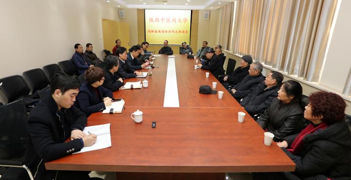 学校召开离退休老同志代表新春座谈会