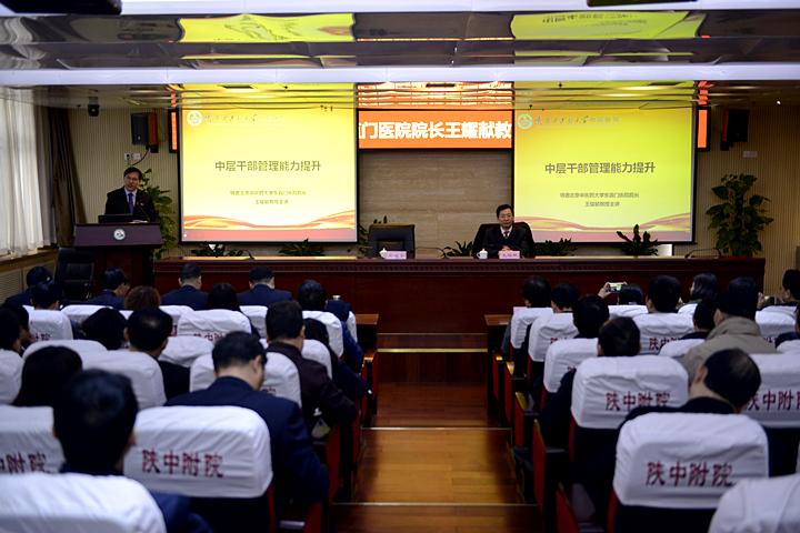 北京中医药大学东直门医院院长王耀献教授为附属医院干部做精彩讲座