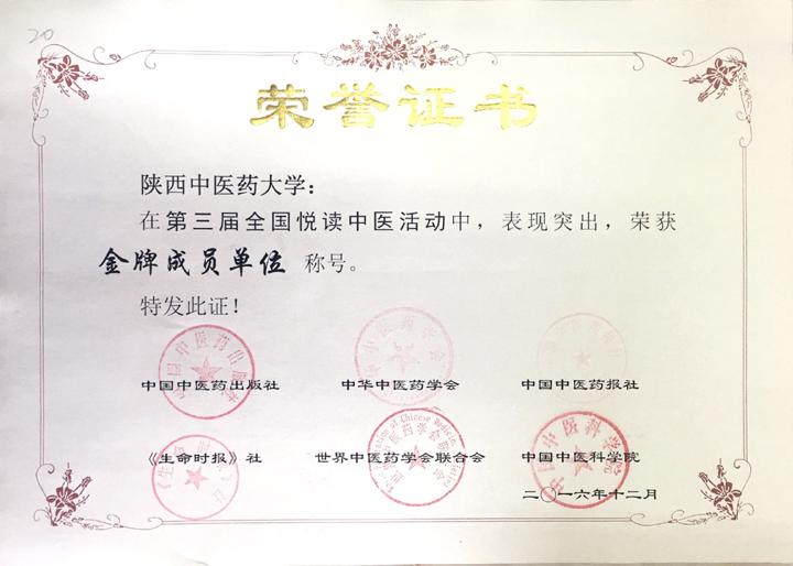 我校荣获第三届全国悦读中医活动金牌成员单位奖