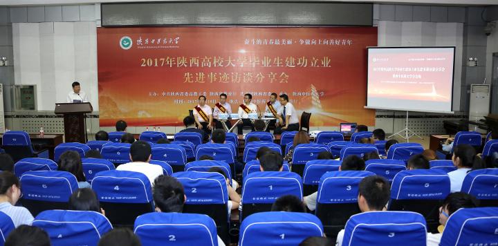 2017年陕西高校大学毕业生建功立业先进事迹访谈分享会在我校举行