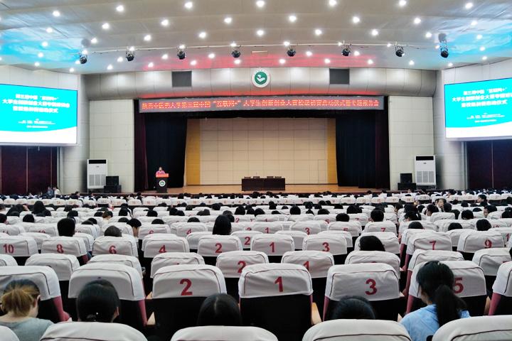 """我校举办第三届中国""""互联网+""""大学生创新创业大赛校级初赛启动仪式..."""
