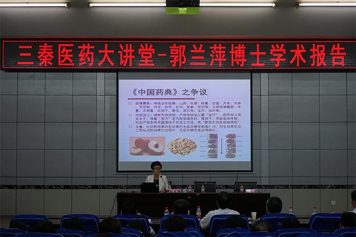 中国中医科学院中药资源中心郭兰萍主任莅临我校做学术报告