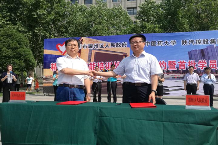 我校与铜川耀州区人民政府签署精准扶贫技能培训战略合作协议