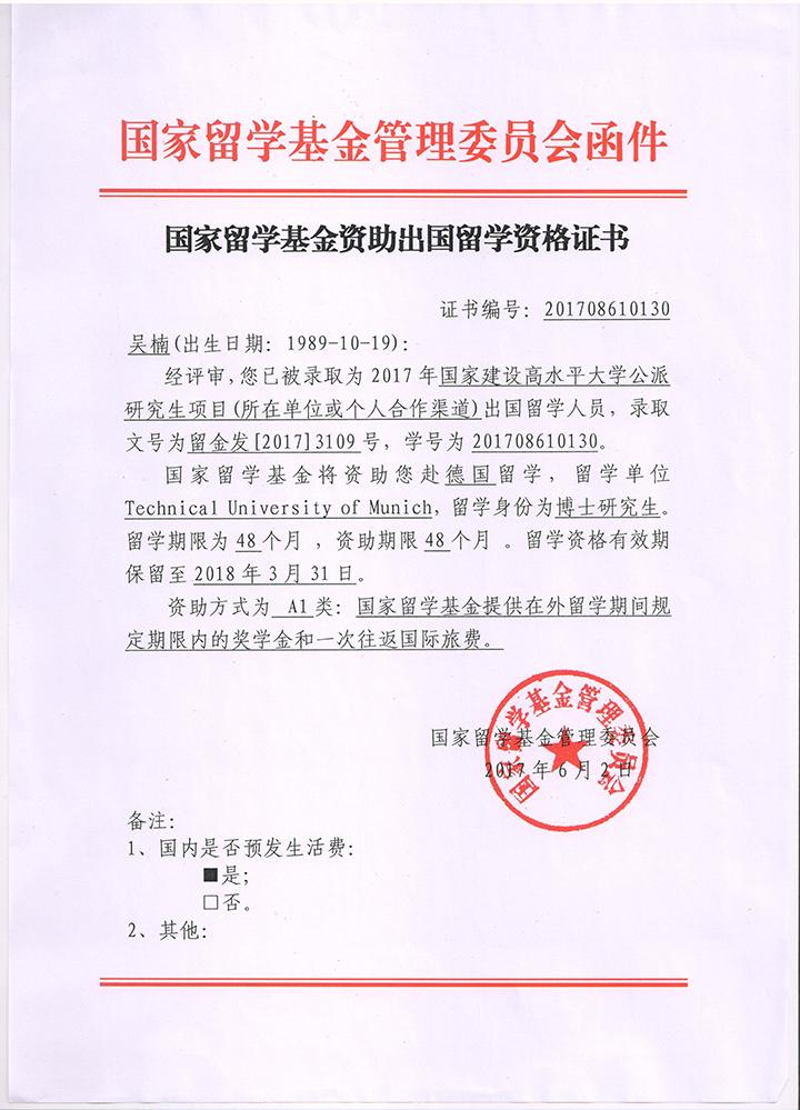 我校研究生吴楠获得国家留学基金委2017年国家建设高水平大学公派研究生项目资格