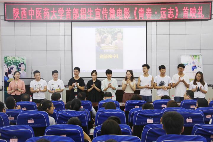 陕西中医药大学首部招生宣传微电影《青春·远志》首映礼