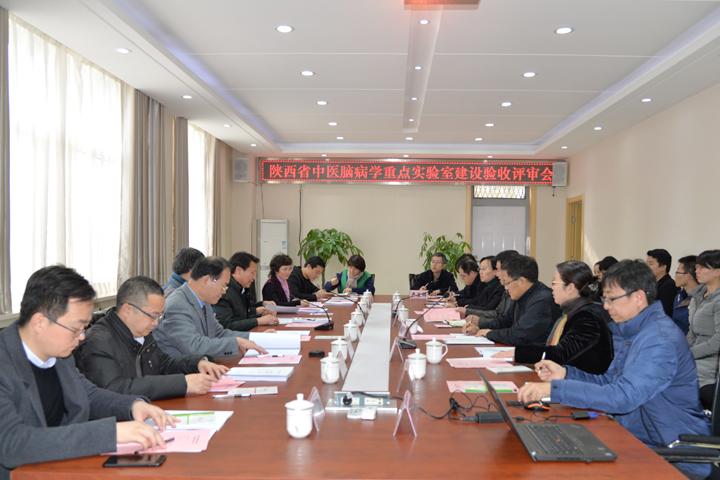 我校陕西省中医脑病学重点实验室通过省科技厅评审验收