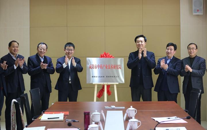 """""""咸阳市中药产业技术研究院""""的揭牌仪式在我校举行"""