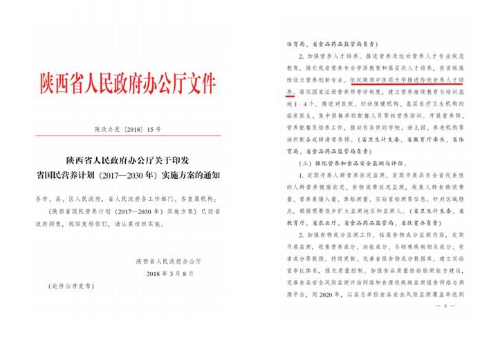 我校被写进陕西省政府营养与健康重要文件