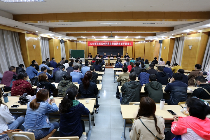 继续教育学院举行2018年陕西省全科医生转岗培训班开班典礼