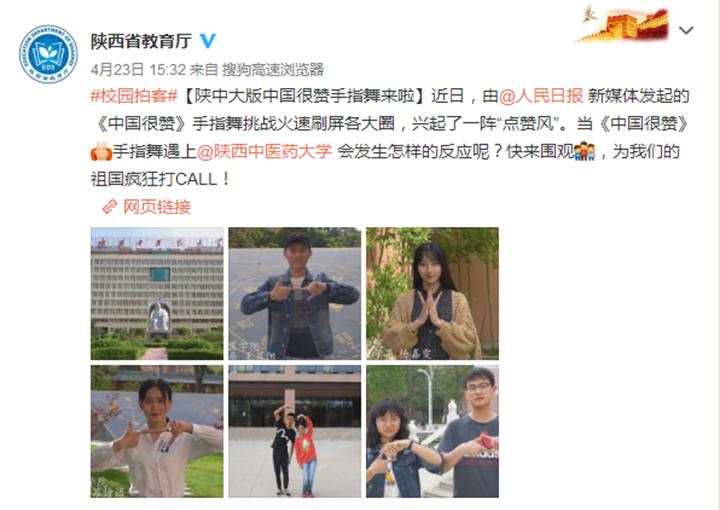 2018-04-23陜西省教育廳官方微博報道我校電視臺拍攝的《陜中大版中國...