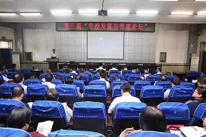"""我校成功举办第三期""""学校发展与管理论坛"""""""