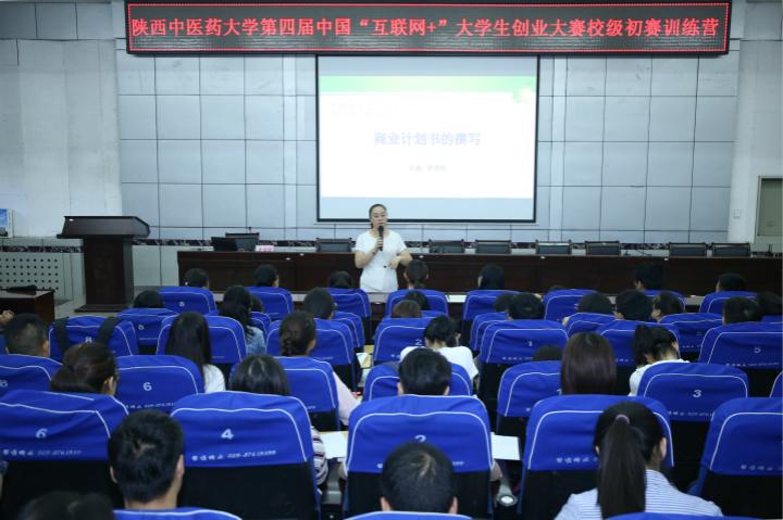 """我校成功举办第四届""""互联网+""""大学生创新创业大赛校级初赛"""