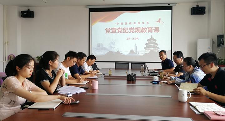 中西醫系舉辦黨規黨紀教育課和專題討論會