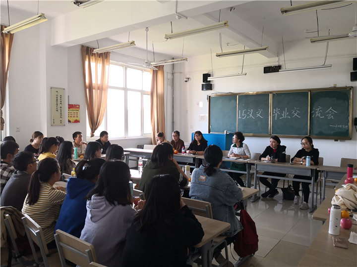 人文管理學院召開2019屆畢業生師生交流會