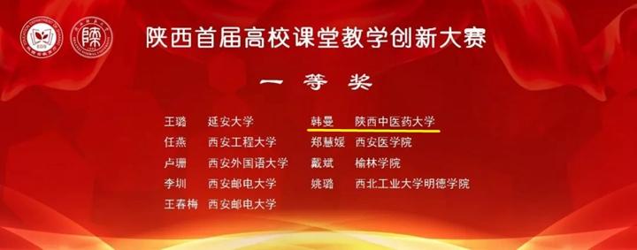 我校在陕西省首届课堂教学创新大赛中喜获佳绩