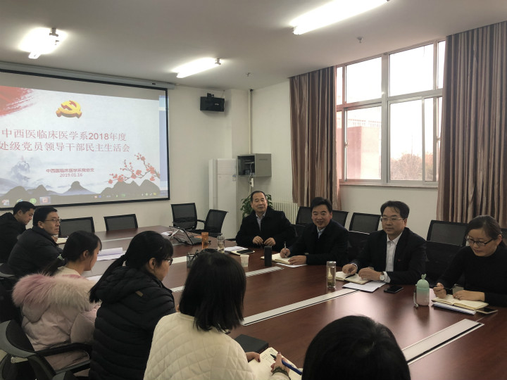 副校长唐志书指导中西医系处级党员领导干部民主生活会
