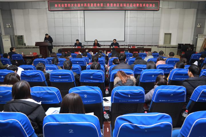 陕西省第四次全国中药资源普查第二批普查项目启动暨技术培训会在陕西中医药大学召开