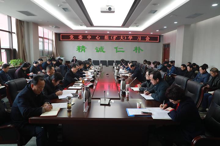 学校召开2019年第一次党委中心组(扩大)学习会
