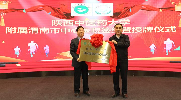 我校与渭南市中心医院举行附属医院签约授牌仪式