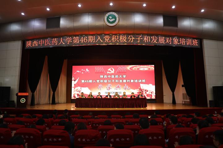 我校舉辦第46期入黨積極分子和發展對象培訓班開學典禮