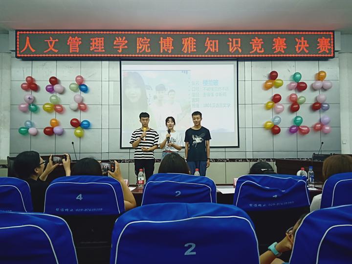 人文管理學院舉辦第五屆博雅知識競賽