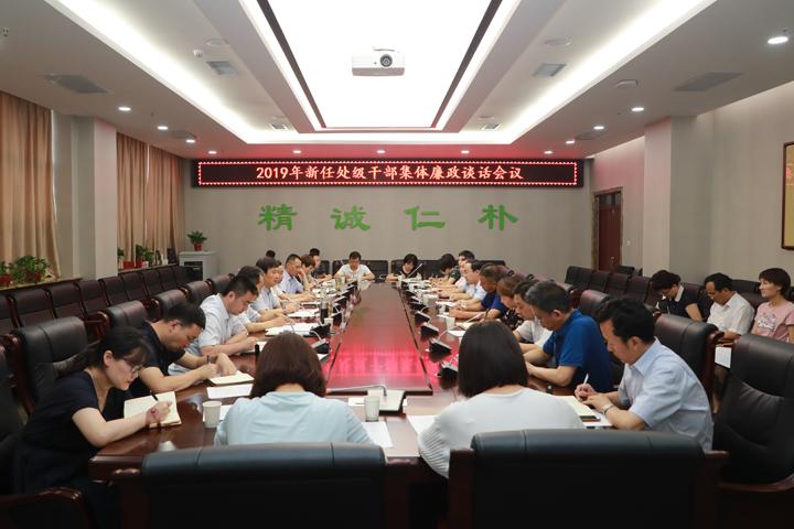校领导对2019年新任处级干部进行集体廉政谈话