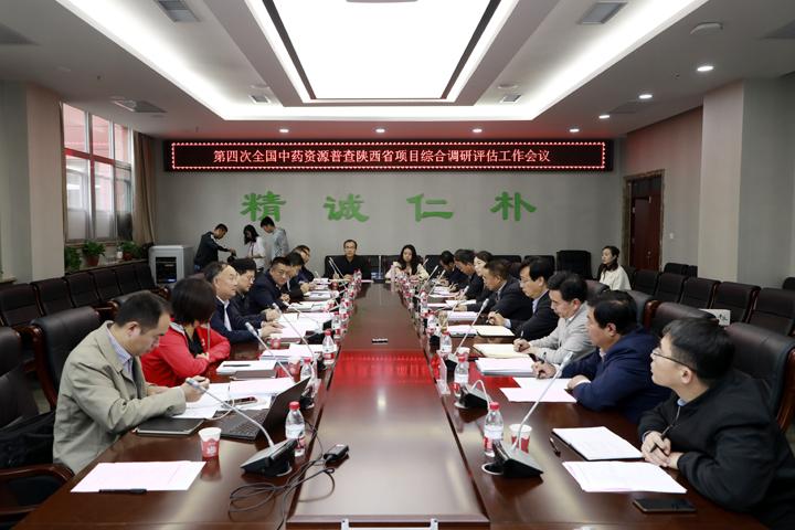 第四次全国中药资源普查陕西省项目综合调研评估与督导工作会议顺利召开