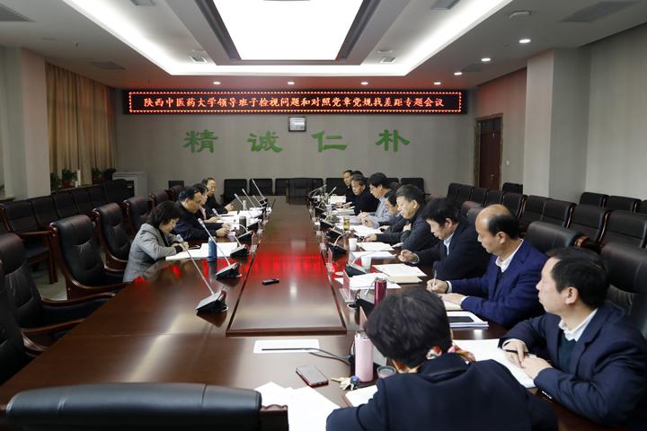 陕西中医药大学领导班子召开检视问题和对照党章党规找差距专题会议
