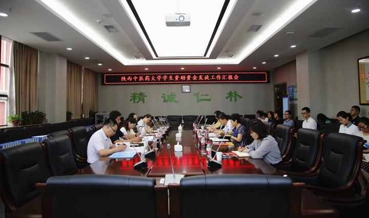 陕西省教育厅检查组莅临我校检查指导2020年学生资助工作