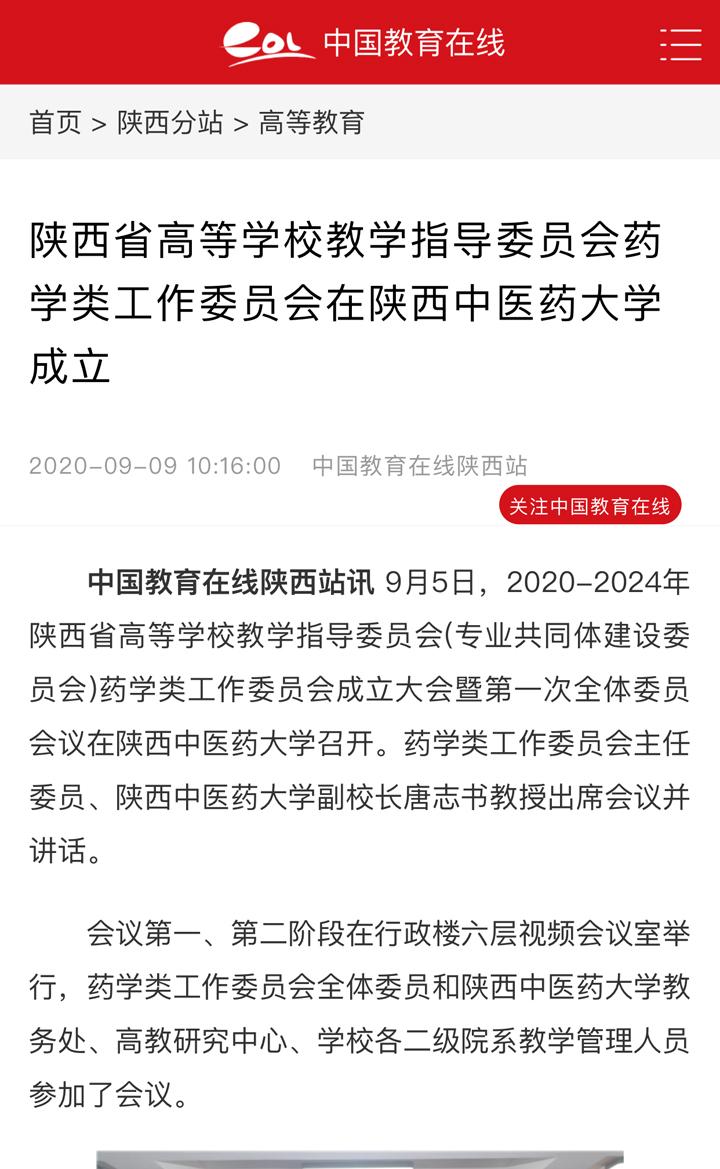 2020-09-09【中国教育在线、陕西头条、陕西科技传媒网、一点资讯】陕...