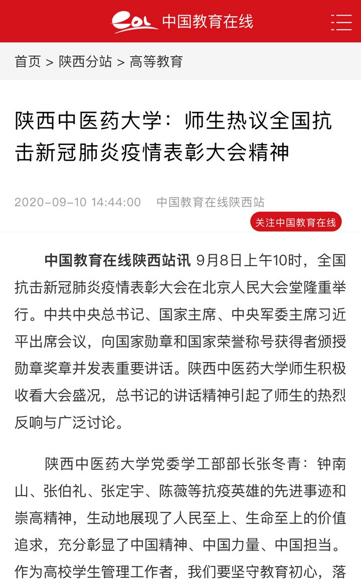 2020-09-10【中国教育在线、陕西科技传媒网、阳光网】陕西中医药大学...